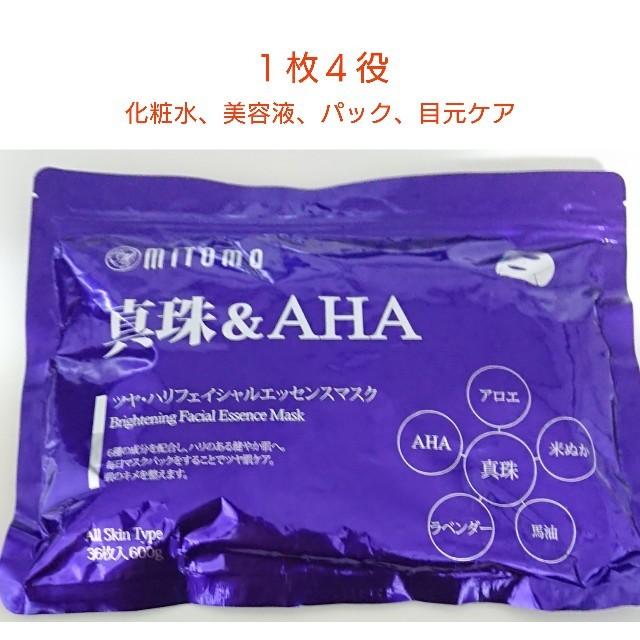 シートマスク●真珠&AHA(ツヤ、ハリ)の通販