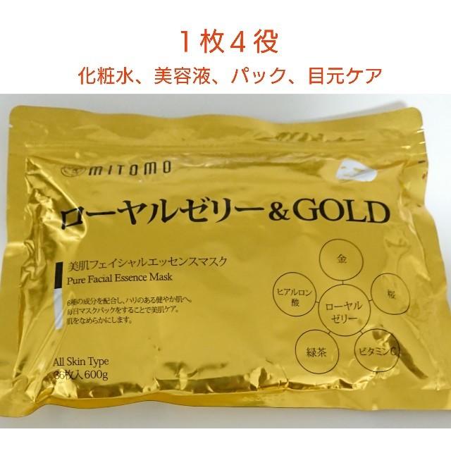 シートマスク  ローヤルゼリー&GOLD(美肌)の通販