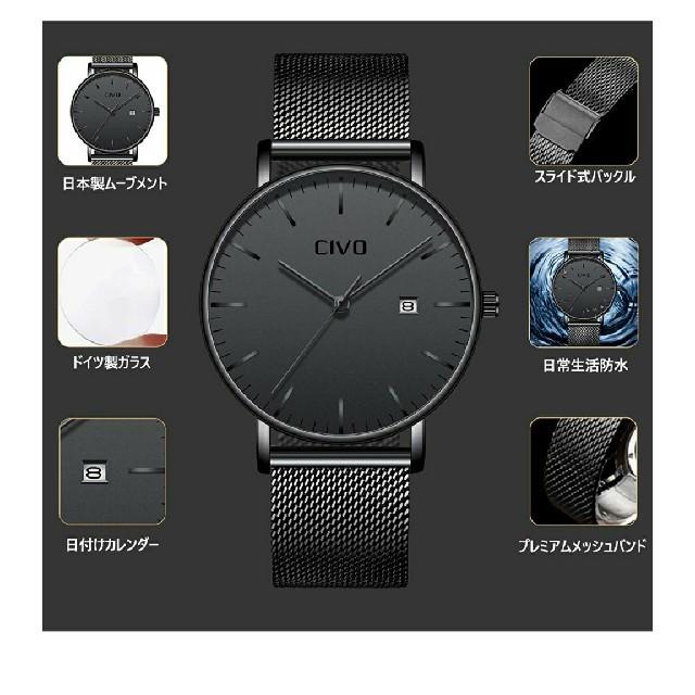 [チーヴォ]CIVO 腕時計メンズ ステンレスメッシュ防水時計ブラック  の通販 by ゆうた's shop|ラクマ