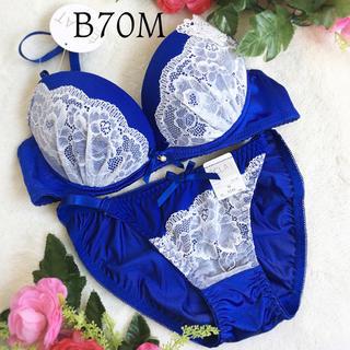 新品☆B70Mブルー ブラジャー&ショーツセット(ブラ&ショーツセット)