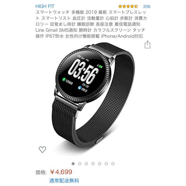 スマートウォッチ  黒 4699→ 3000週末セールの通販 by suke's shop ラクマ