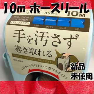 アイリスオーヤマ(アイリスオーヤマ)の【新品未使用】フルカバー ハンディ ホースリール 10m(その他)