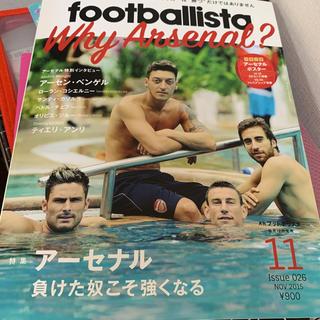 footballista  アーセナル  (趣味/スポーツ)