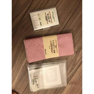 ムジルシリョウヒン(MUJI (無印良品))の無印良品カードケース他三点セット(名刺入れ/定期入れ)