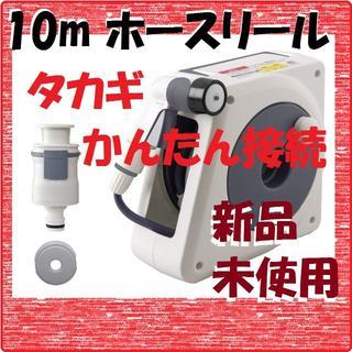 hiro 様専用【新品未使用】簡単接続ホースリール 10m オーロラNANO(その他)