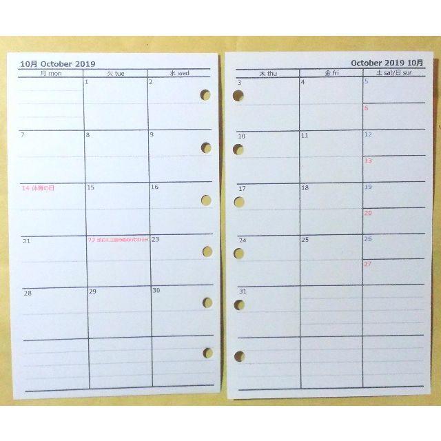 手帳 自作 システム リフィル