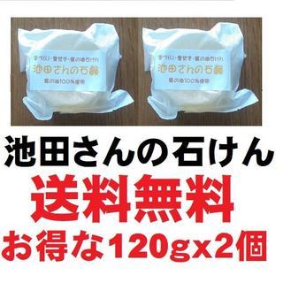 お得120g】石鹸x2個 福岡馬油石鹸【送料無料】池田さんの石けん (洗顔料)