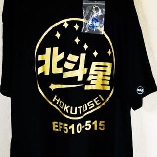 北斗星 Tシャツ (ルームウェア)
