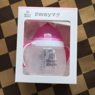 ニシマツヤ(西松屋)の2way マグ(水筒)