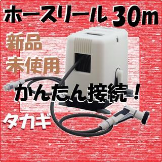 タカギ ホース ホースリール30m かんたん接続 モノトーンカラー(その他)
