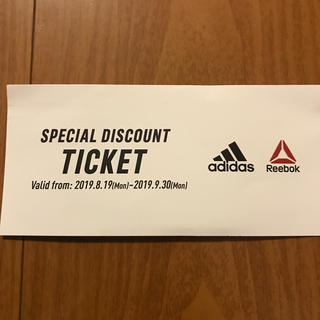 アディダス(adidas)の割引きチケット(ショッピング)