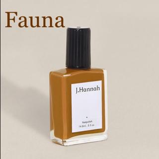 ドゥーズィエムクラス(DEUXIEME CLASSE)のJ.Hannah Fauna(マニキュア)