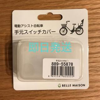 ベルメゾン(ベルメゾン)の電動自転車 手元スイッチカバー(パーツ)