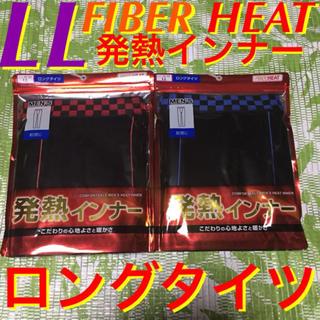シマムラ(しまむら)のLL★黒赤➕黒青★FIBER HEAT 発熱インナーロングタイツ(その他)