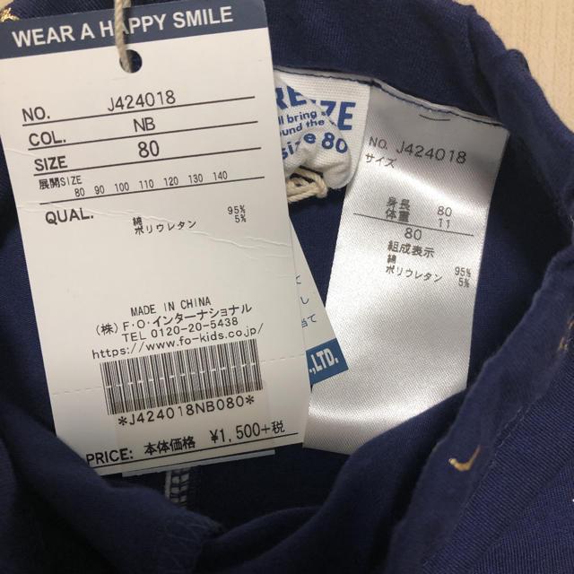 BREEZE(ブリーズ)のブリーズ レギンス 80 キッズ/ベビー/マタニティのベビー服(~85cm)(パンツ)の商品写真