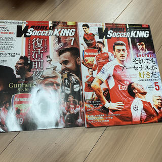 WORLD Soccer KING アーセナル 特集(趣味/スポーツ)