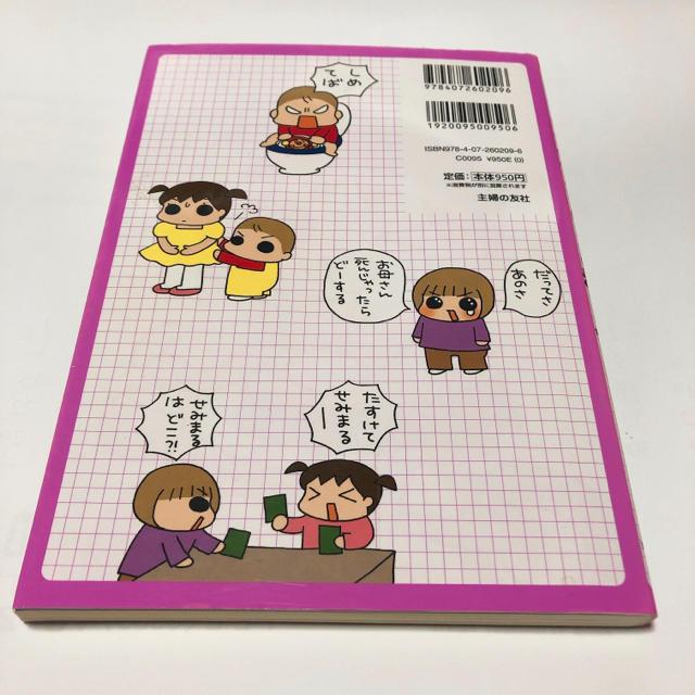 うちの3姉妹 6巻 松本ぷりっつ コミックエッセイの通販 by くりーむ's ...