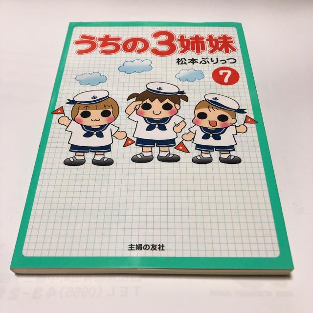 うちの3姉妹 7巻 松本ぷりっつ コミックエッセイの通販 by くりーむ's ...