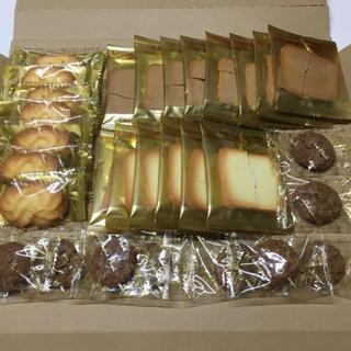 湘南クッキー アウトレット お菓子詰め合わせ 3セット限定‼︎(菓子/デザート)