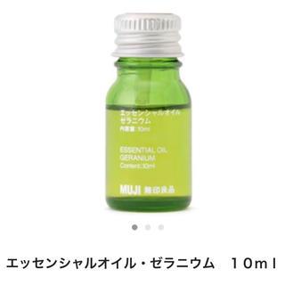 ムジルシリョウヒン(MUJI (無印良品))の無印良品 エッセンシャルオイル ゼラニウム 残9割☆(アロマオイル)