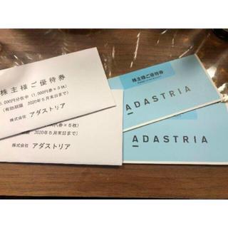 ローリーズファーム(LOWRYS FARM)のアダストリア 株主優待 10000円分 優待券 送料無料 ニコアンド(ショッピング)