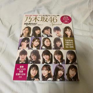 ノギザカフォーティーシックス(乃木坂46)の乃木坂の雑誌(アイドル)