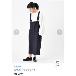 カスタネ(Kastane)のkastane 配色ステッチ ジャンスカ(ロングワンピース/マキシワンピース)