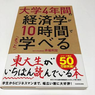 角川書店 - 大学4年間の経済学が10時間でざっと学べる