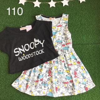 スヌーピー(SNOOPY)の☀️【 110 】 スヌーピー  総柄 ワンピース + トップス 2点セット(ワンピース)