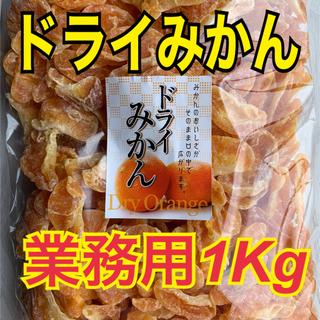 ドライみかん 業務用 1kg 【送料無料】(フルーツ)
