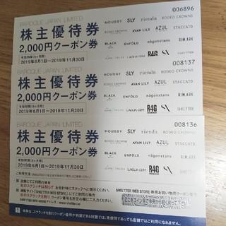 マウジー(moussy)のバロックジャパンリミテッド株主優待 クーポン券 6000円分(ショッピング)