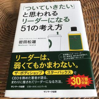 サンマークシュッパン(サンマーク出版)の「ついていきたい」と思われるリーダーになる51の考え方」 岩田松雄(ビジネス/経済)
