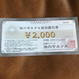 池の平ホテル宿泊割引券(宿泊券)