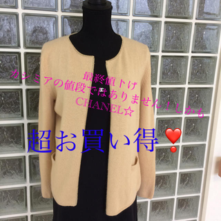 シャネル(CHANEL)の CHANEL☆カシミアカーディガン☆訳あり(カーディガン)