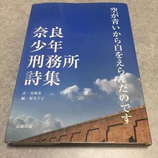 奈良少年刑務所詩集 空が青いから白をえらんだのです(人文/社会)