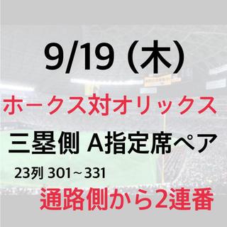 ソフトバンク(Softbank)の【値下げ】ソフトバンクホークス 9/19 ペアチケット 最終戦間近(野球)