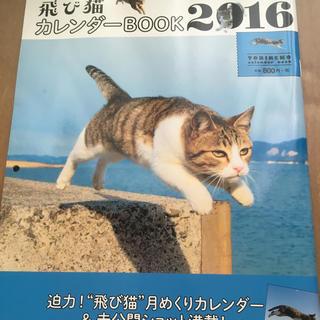 リサラーソン(Lisa Larson)の新品未使用 飛び猫カレンダーBOOK(2016)(ノート/メモ帳/ふせん)