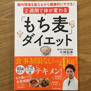 カドカワショテン(角川書店)の2週間で体が変わる「もち麦」ダイエット   小林弘幸(健康/医学)