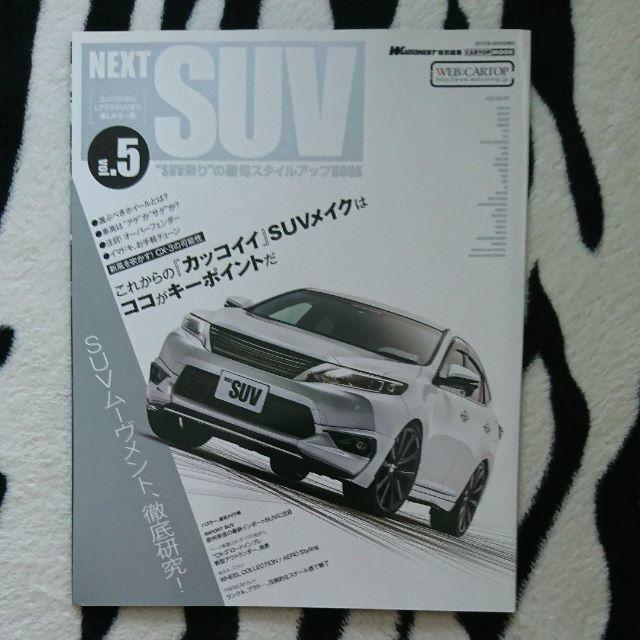 """NEXT SUV """"SUV乗り""""の最旬スタイルアップBOOK vol.5 エンタメ/ホビーの雑誌(車/バイク)の商品写真"""