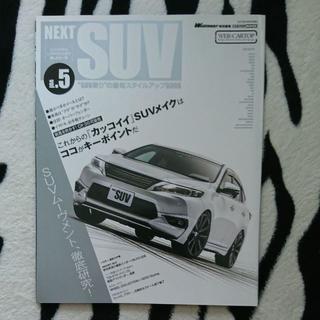 "NEXT SUV ""SUV乗り""の最旬スタイルアップBOOK vol.5(車/バイク)"