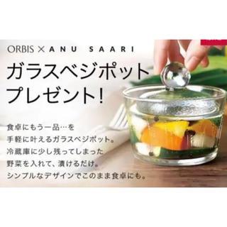 オルビス(ORBIS)のガラスベジポット 漬物容器(容器)
