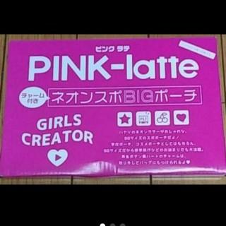 ピンクラテ(PINK-latte)の♥️ピンク ラテ♥️チャーム付き ネオンスポBIGポーチ♥️ニコラ♥️(ポーチ)