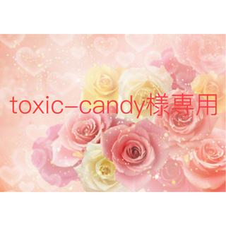 toxic-candy様専用(ミュージシャン)