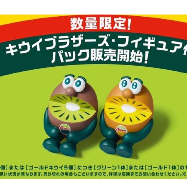 ゼスプリ キウイ ブラザーズ フィギュア 【楽天市場】ゼスプリ キウイ フィギュアの通販