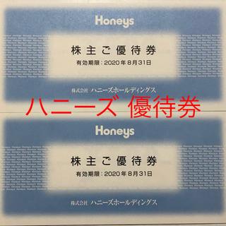 ハニーズ(HONEYS)のハニーズ 株主優待券 6,000円分(ショッピング)