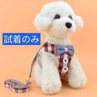 専用です!(試着のみ)愛犬用ハーネス&リード付き 赤(犬)