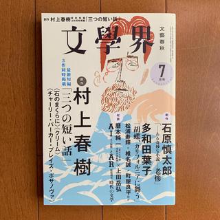 文学界 2018年7月号(文芸)