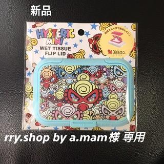 ヒステリックミニ(HYSTERIC MINI)のrry.shop by a.mam様専用新品 ヒステリックミニ ビタット(ベビーおしりふき)