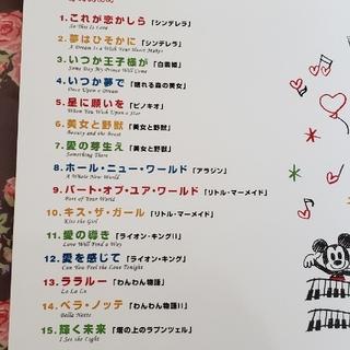 送料込★【ピアノソロ楽譜】ディズニーラブソング(ポピュラー)