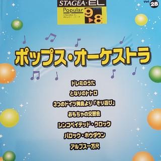 送料込★【エレクトーン楽譜】ポップスオーケストラ9~8級(ポピュラー)